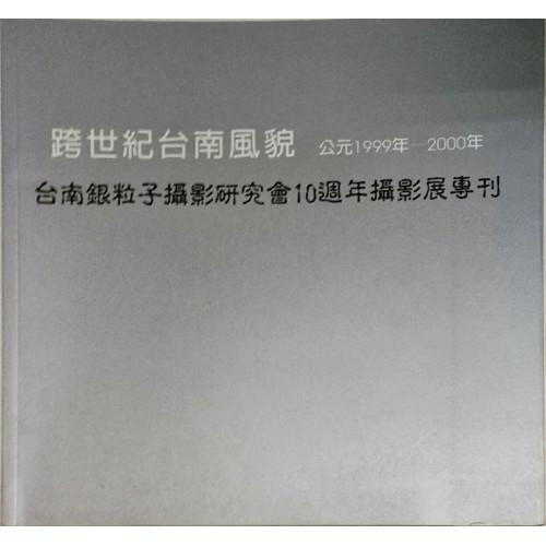 跨世紀台南風貌- 台南銀粒子攝影研究會10周年攝影展專刊