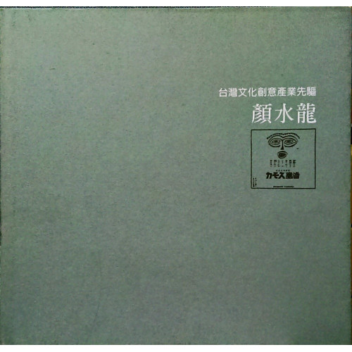 台灣文化創意產業先驅:顏水龍