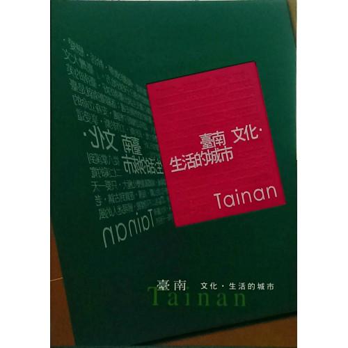 台南 .文化.生活的城市 (中文版)