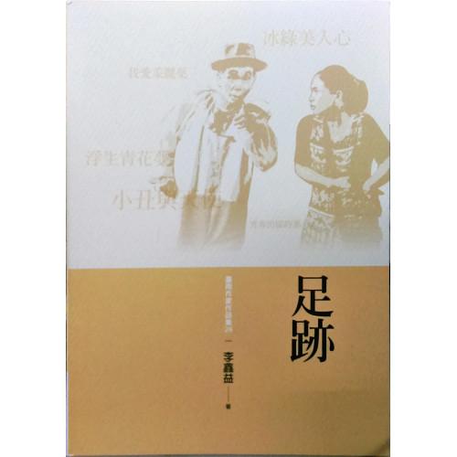 台南作家作品集26 足跡