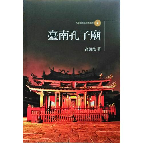 大臺南文化資產叢書2-臺南孔子廟