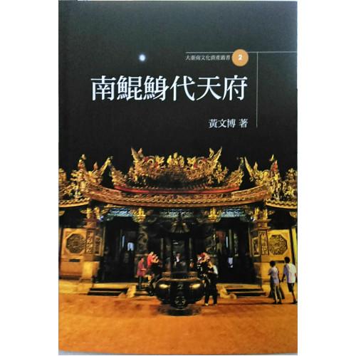 大臺南文化資產叢書2-南鯤鯓代天府