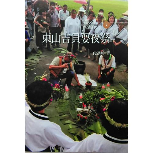 大臺南文化資產叢書2-東山吉貝耍夜祭