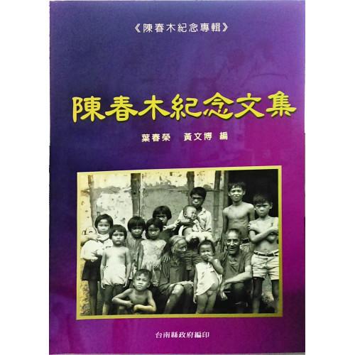 <陳春木紀念專輯>陳春木紀念文集、左鎮地方史、左鎮歷史圖像