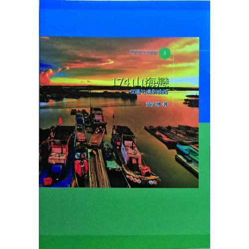 公路文化專輯 : 174山海戀-從蘆竹溝到楠西