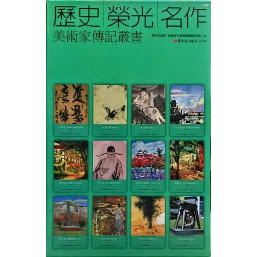 歷史‧榮光‧名作 美術家傳記叢書(1)