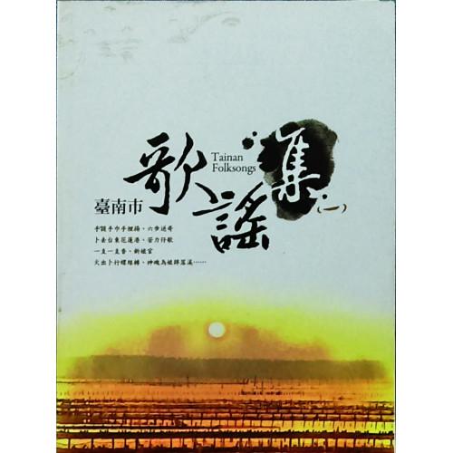台南市歌謠集(一)(附光碟)