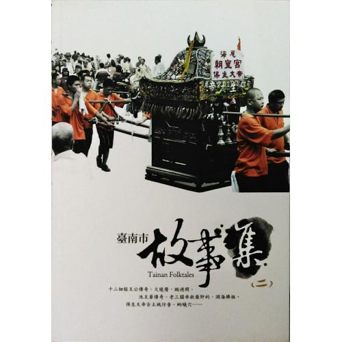 台南市故事集(二)