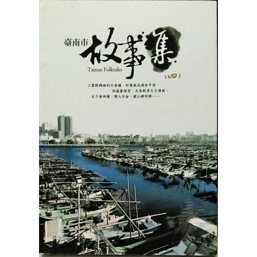 台南市故事集(四)