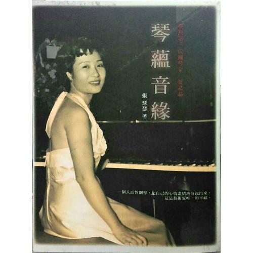琴蘊音緣-台灣第一代鋼琴家張晶晶