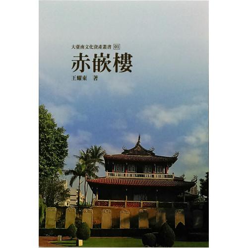 大台南文化資產叢書01:赤嵌樓