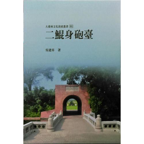 大台南文化資產叢書01:二鯤身砲台