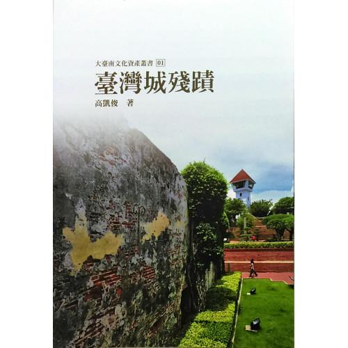 大台南文化資產叢書01:台灣城殘蹟