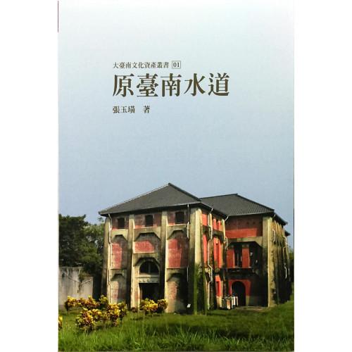 大台南文化資產叢書01:原台南水道