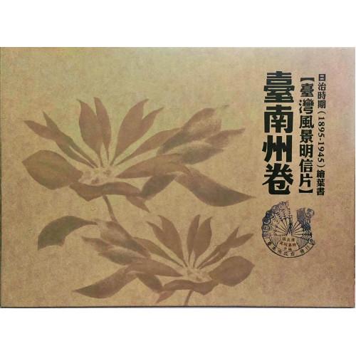 日治時期(1895-1945)繪葉書:台南州卷(上/下)