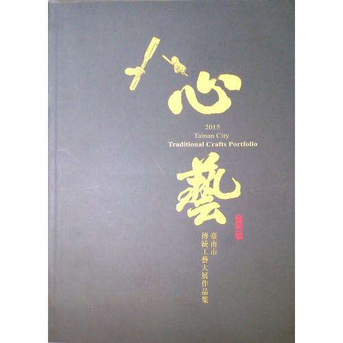 心藝: 臺南市傳統工藝大展作品集