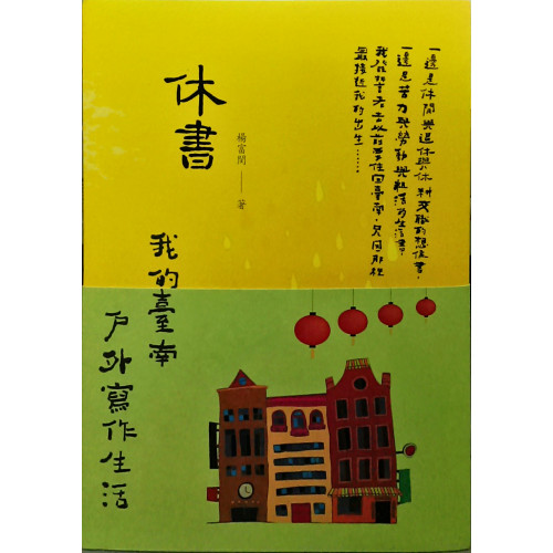 休書:我的台南戶外寫作生活