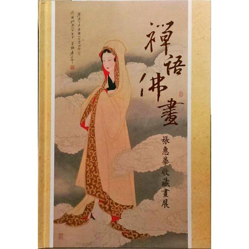 禪與佛畫:張惠華收藏畫展