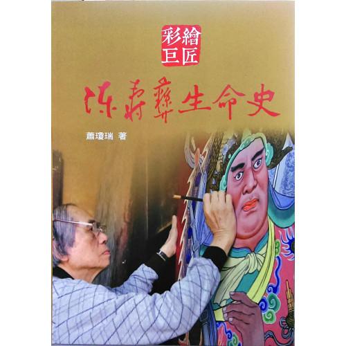 彩繪巨匠:陳壽彝生命史