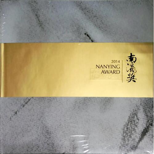 2014南瀛獎