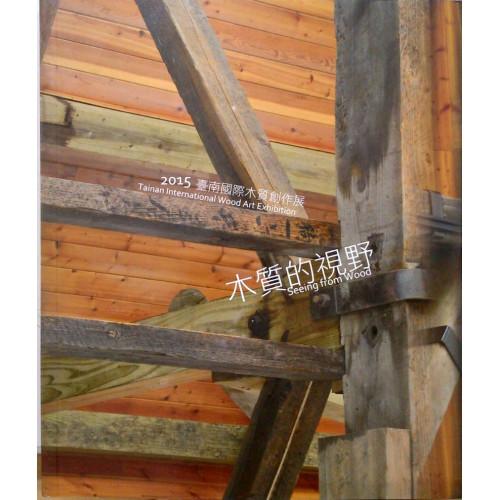 2015臺南國際木質創作展: 木質的視野