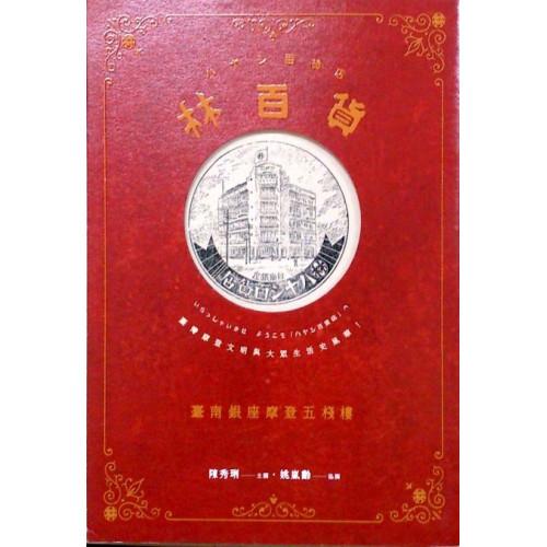 林百貨-臺南銀座摩登五棧樓