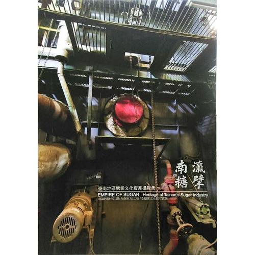 南瀛糖擘: 台南地區糖業文化資產攝影集