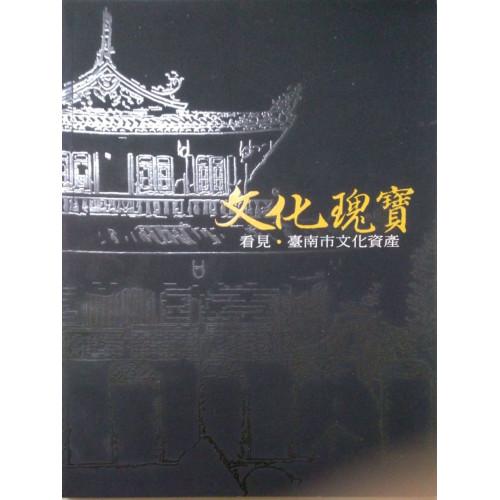 文化瑰寶: 看見.台南市文化資產(中文版)