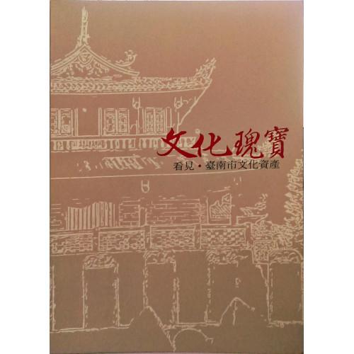 文化瑰寶: 看見.台南市文化資產(日文版)
