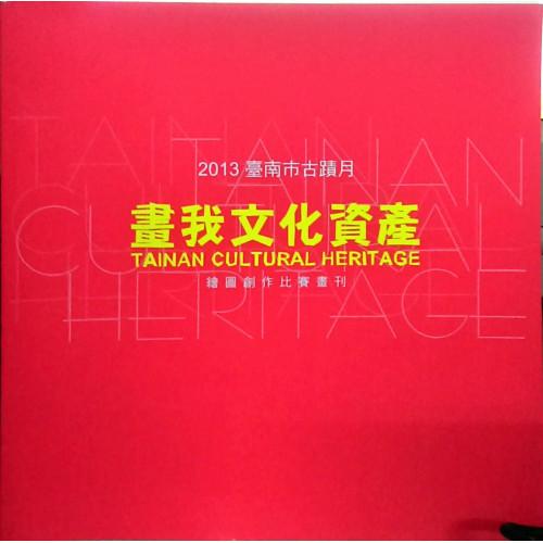 2013臺南市古蹟月:畫我文化資產,繪圖創作比賽畫刊