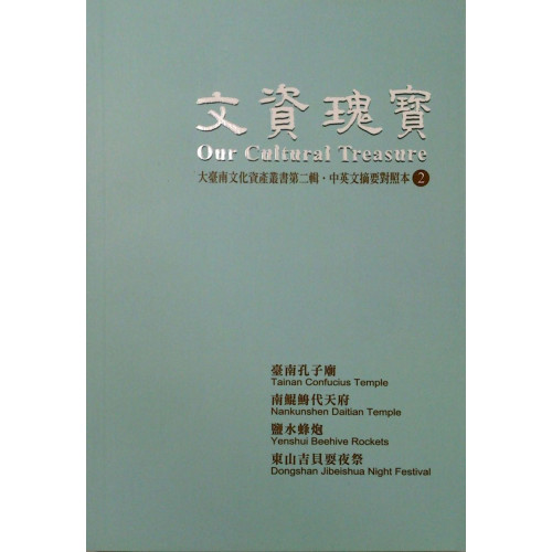 大臺南文化資產叢書2:文資瑰寶(中英文摘要對照本)