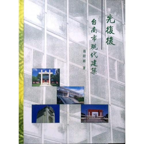 光復後台南市現代建築