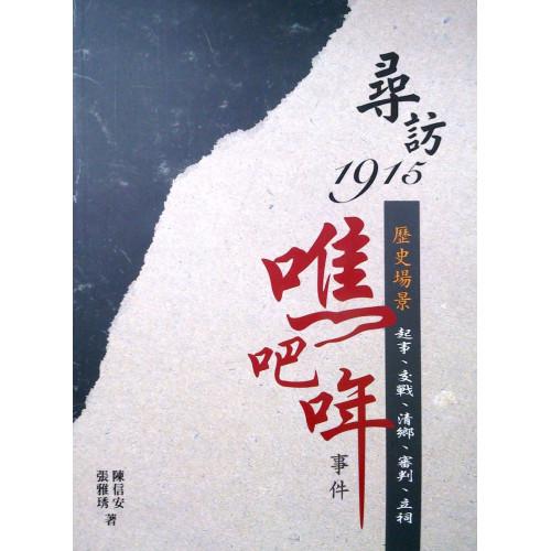 尋訪1915噍吧哖事件歷史場景-起事、交戰、清鄉、審判、立祠