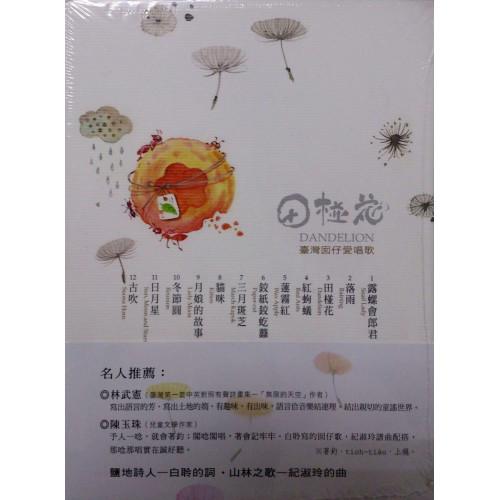 田椪花-臺灣囡仔愛唱歌(雙CD)