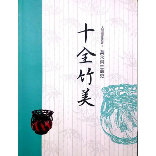 人間國寶叢書5-莫永崇生命史:十全竹美