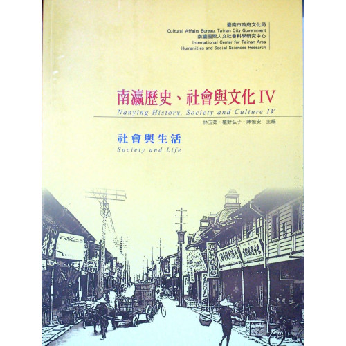 南瀛歷史、社會與文化 IV