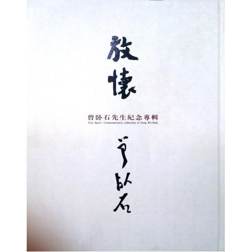 放懷-曾臥石先生紀念專輯