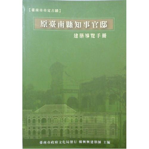 原臺南縣知事官邸建築導覽手冊