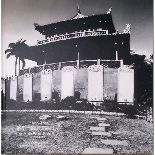 1860-2006聚焦府城 台南市攝影發展史及史料