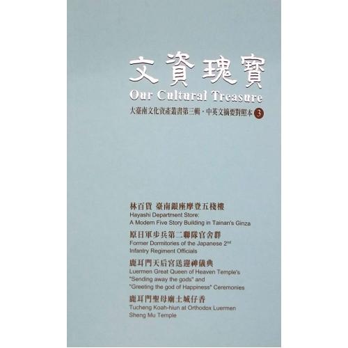 大臺南文化資產叢書3:文資瑰寶(中英文摘要對照本)