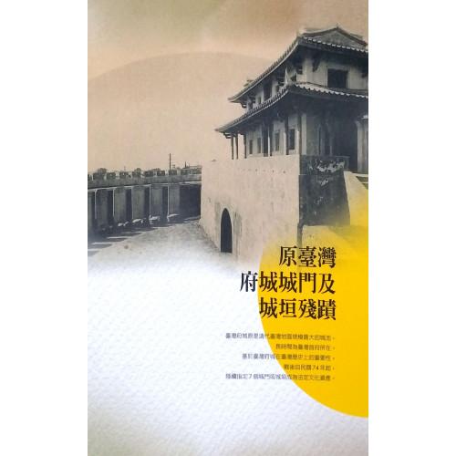 原台灣府城城門及城垣殘蹟