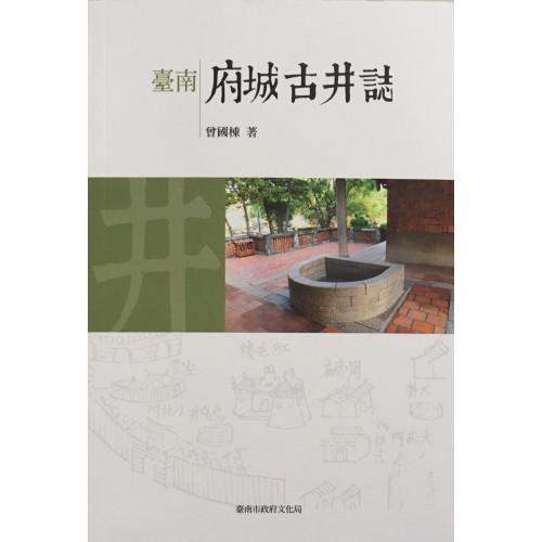 大臺南文化叢書5-臺南府城古井誌