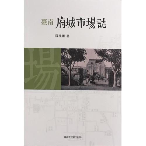 大臺南文化叢書5-臺南府城市場誌