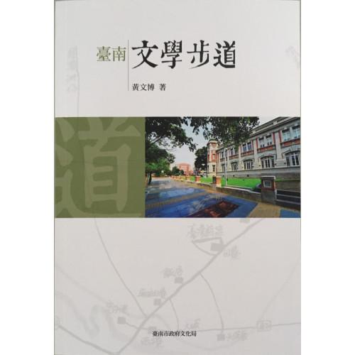 大臺南文化叢書5-臺南文學步道