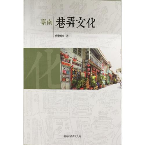 大臺南文化叢書5-臺南巷弄文化