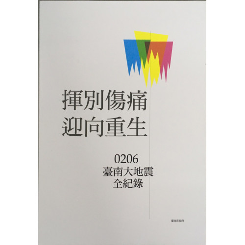 揮別傷痛,迎向重生:0206臺南大地震全紀錄(共二冊)