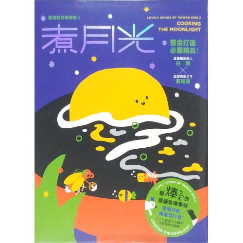 煮月光-台灣囡仔愛唱歌2(2CD+小繪本)