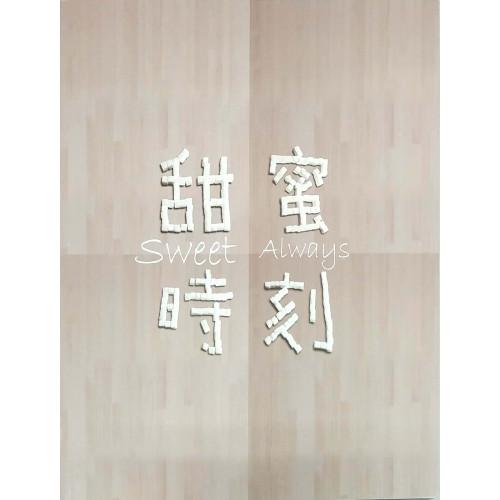 甜蜜時刻-2017總爺國際木質創作展