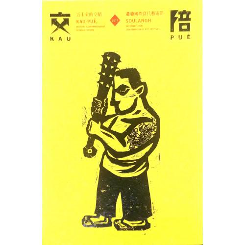 交陪:近未來的交陪2017蕭壠國際當代藝術節