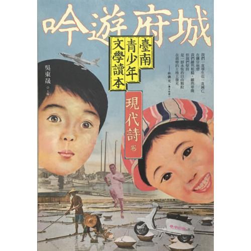 臺南青少年文學讀本:現代詩卷